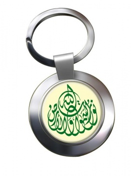 Allah Is The Light Of Heavens And Earth Leather Chrome Key Ring