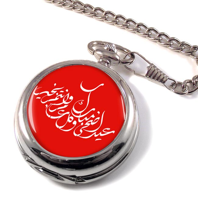 Arabic Love  Pocket Watch