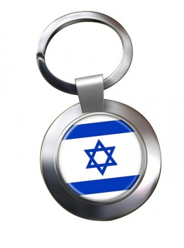 Israel  Metal Key Ring