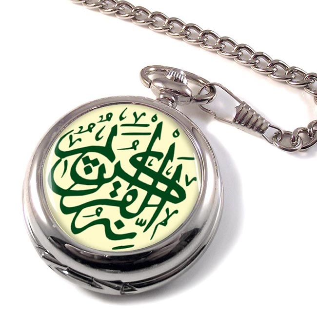 Inahoo La Quraanon Kareem  Pocket Watch