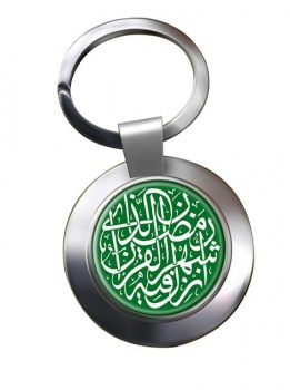 Ramadan Leather Chrome Key Ring